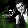 دانلود آهنگ جدید میثم ابراهیمی با نام یکی همیشه هست