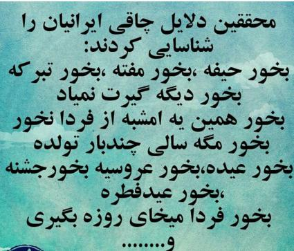 میدونید دلایل چاقی ایرانیا چیه؟؟؟