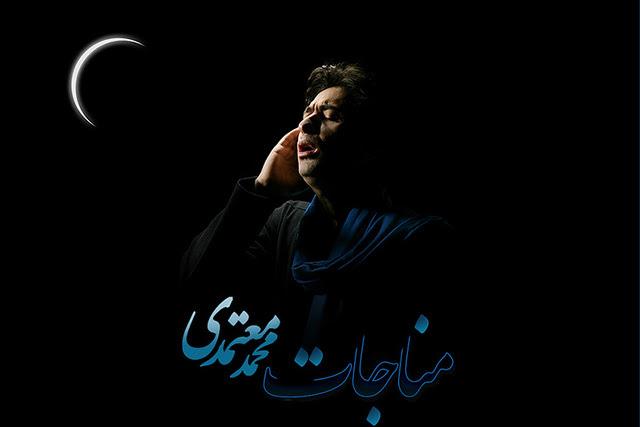 دانلود مناجات با صدای زیبای محمد معتمدی ویژه ماه مبارک رمضان