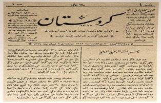 نخستین روزنامه کردی 117 ساله شد