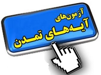 عضویت بیش از یک هزار دانش آموز کردستانی در طرح آیه های تمدن