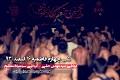 حقی - مظلوم : شب چهارم فاطمیه 16/ اسفند/ 1393