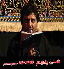 محرم الحرام 1435  شب پنجم