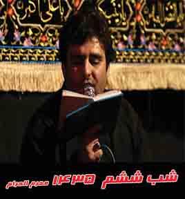 محرم الحرام 1435  شب ششم