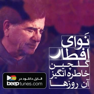 بازگشت «ربنا»ی استاد محمدرضا شجریان به سفره های افطار