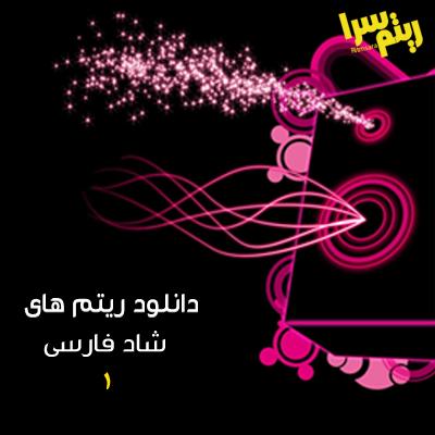 دانلود ريتم هاي ايراني شاد فارسي