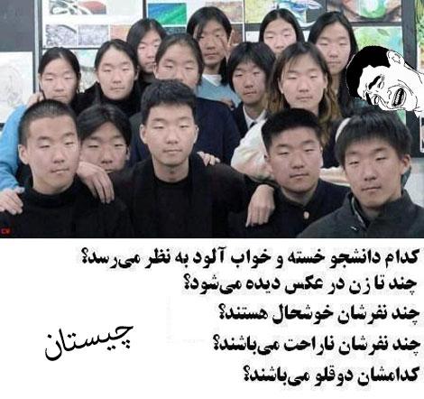 شوخی های جالب و خنده دار شبکه های اجتماعی 10 تیر 1394