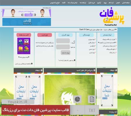 قالب تفریحی و رسپانسیو وب سایت PersianFun.net برای سیستم رزبلاگ