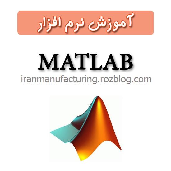 کتاب آموزش نرم افزار MATLAB