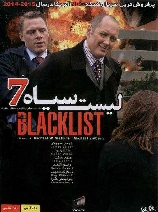 دانلود سریال لیست سیاه Blacklist دوبله فارسی