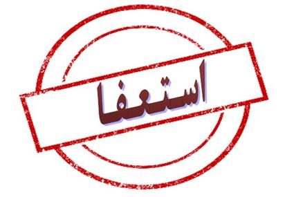 استعفا 3 مدیر وزارت کشور در کرمانشاه
