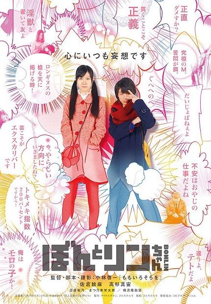   دانلود فیلم Bon to Lin chan 2014 با لینک مستقیم از سرور سایت  