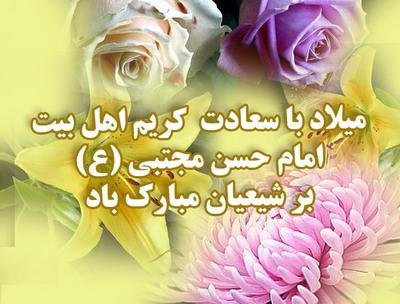 میلاد با سعادت امام حسن مجتبی علیه السلام مبارک