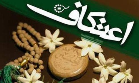 متن اشعار ويژه اعتكاف رمضان