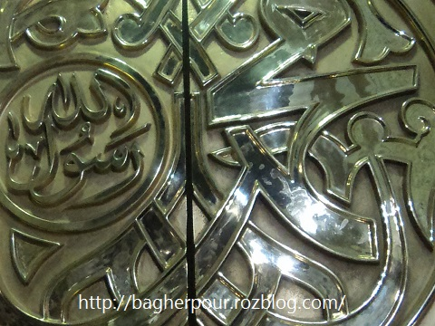 سفر، به قطعه ای از بهشت...(قسمت سوم)(محمدرضا باقرپور)