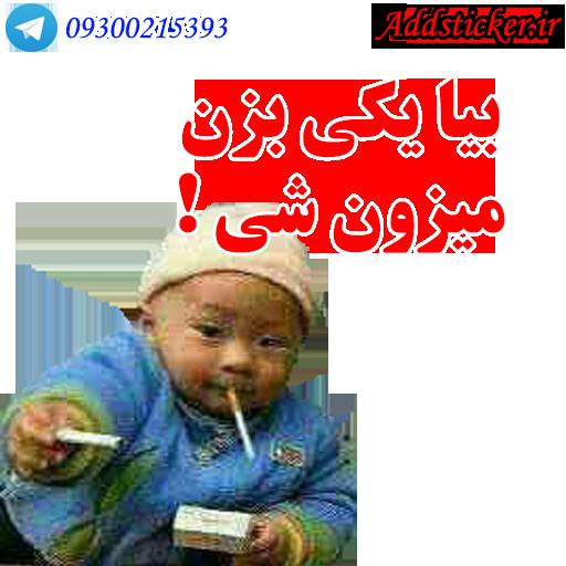 دانلود+رایگان+استیکر+فارسی+تلگرام