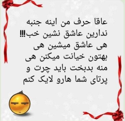 عکس نوشته خنده دار عاشقی