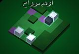 دانلود بازی ترفند مکعب  Cube Trick 1.6 for Android +2.3