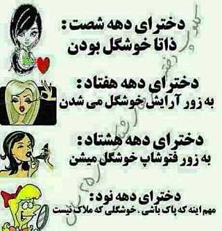 دخترای دهه های مختلف