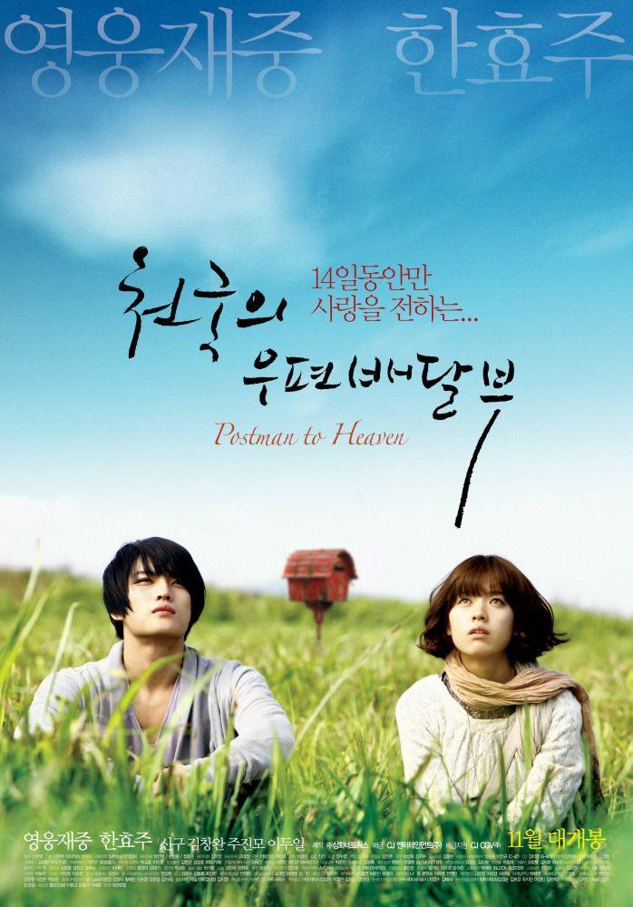 دانلود فیلم کره ای پستچی بهشتی Postman to Heaven