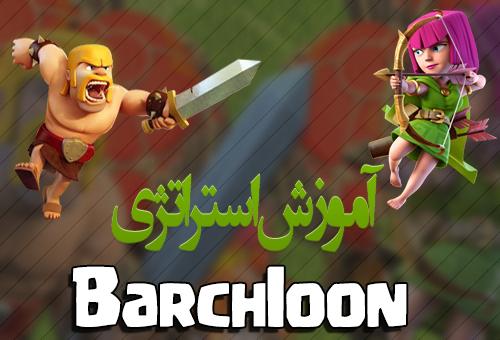 بهترین استراتژی حمله در تاون هال پنج و شیش و هفت : Barchloon