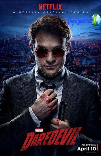 فصل اول سریال بی باک – Daredevil Season 1 2015+دانلود