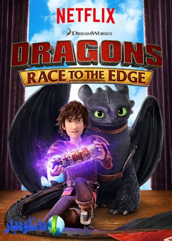 فصل سوم انیمیشن Dragons Race to the Edge 2015+دانلود