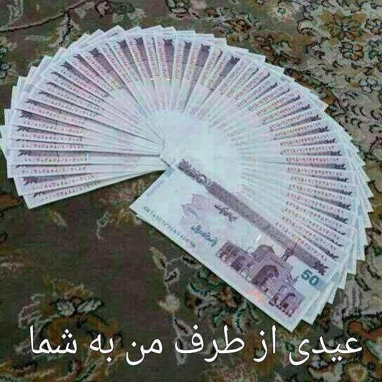 عیدی من به شما