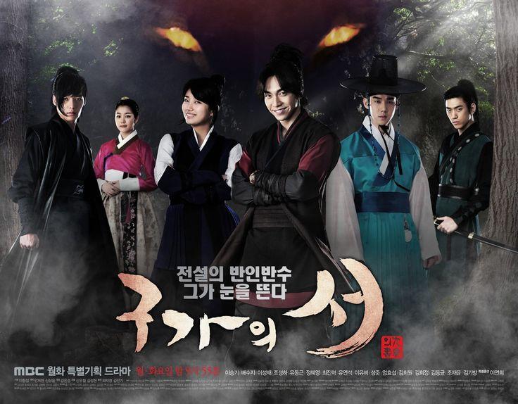دانلود سریال کره ای Gu Family Book