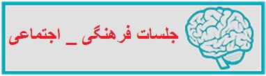 جلسات فرهنگی استادافشار