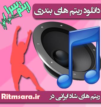دانلود ريتم هاي ايراني شاد بندري