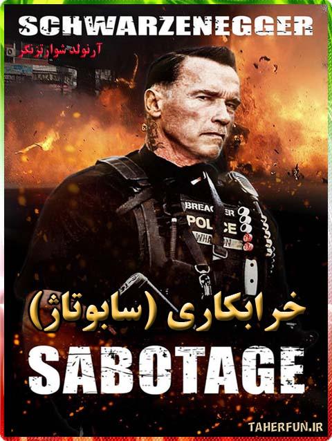 Sabotage (2014) Farsi Dubbed