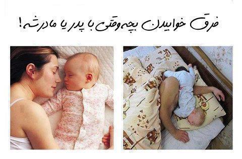 فرق خوابیدن بچه با مامان و بابا