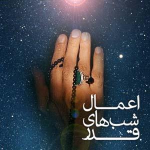 خواندن نماز شب های قدر- اعمال شب قدر