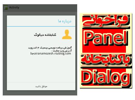 فراخوانی Panel با کتابخانه Dialog