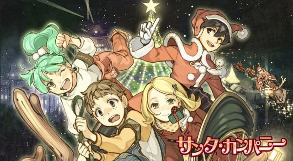 دانلود انیمیشن  Santa Company