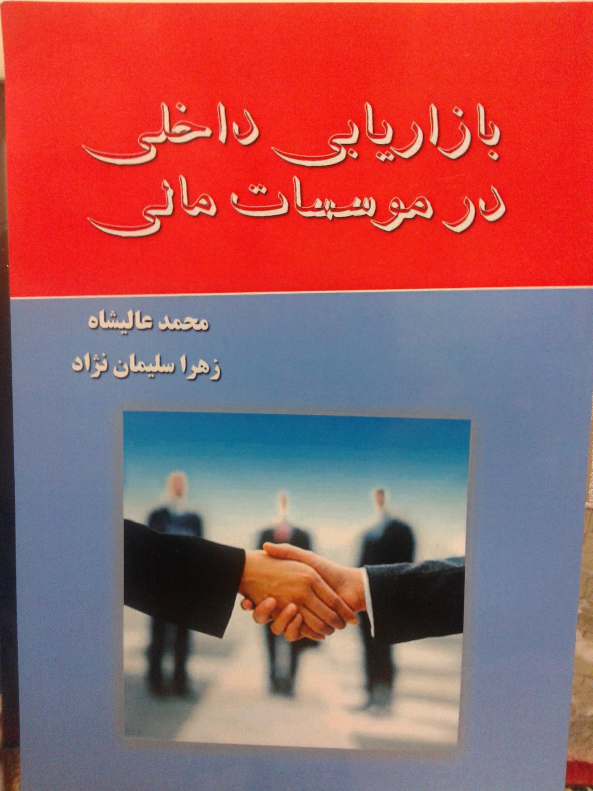 کتاب بازاریابی داخلی در موسسات مالی