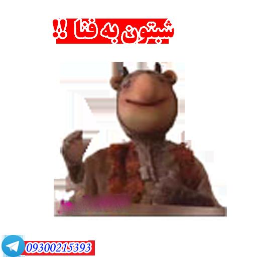 استیکرهای+فارسی+تلگرام