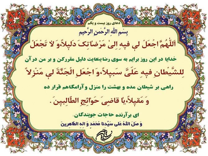 دعای روز بیست و یکم 21 ماه رمضان + متن،فیلم و صوت!