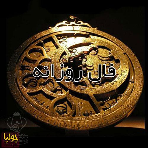 فال روزانه پنجشنبه 18 تیر ماه 1394 برای تمام ماه ها
