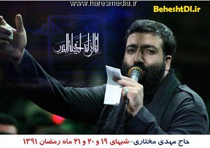 حاج مهدی مختاری-شبهای ۱۹ و ۲۰ و ۲۱ ماه رمضان ۱۳۹۱-زاهدان