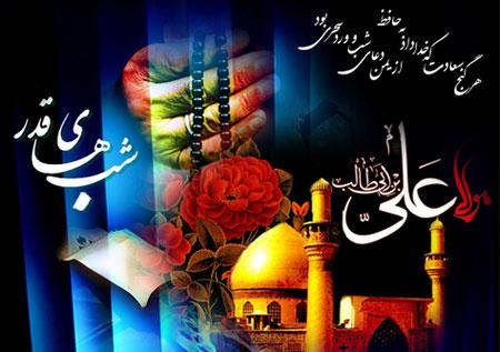 کارت پستال شب های قدر 94 (جدید)