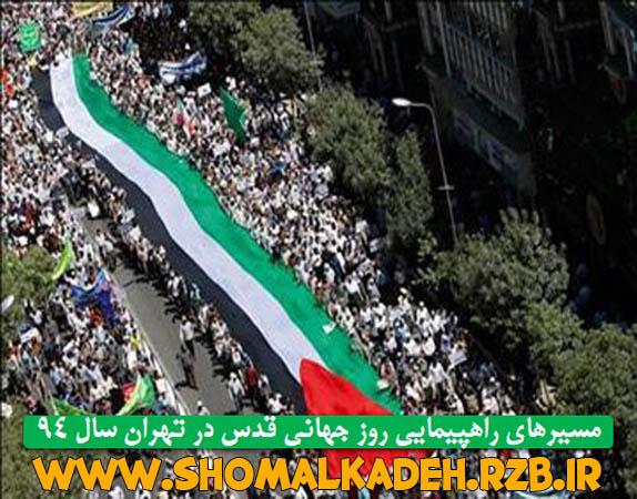 اعلام مسیرهای راهپیمایی روز جهانی قدس در تهران سال 94!