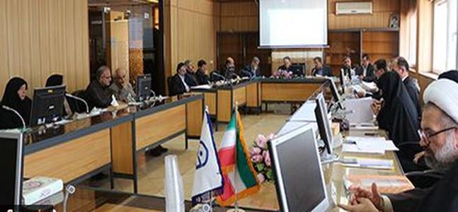تصویب شیوه نامه های برگزاری همایش های علمی و اجرای طرح های پژوهش