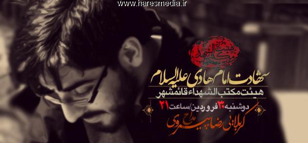 شهادت امام هادی(علیه السلام)دوشنبه1394/1/31هیئت مکتب الشهداءشهرستان قائمشهر