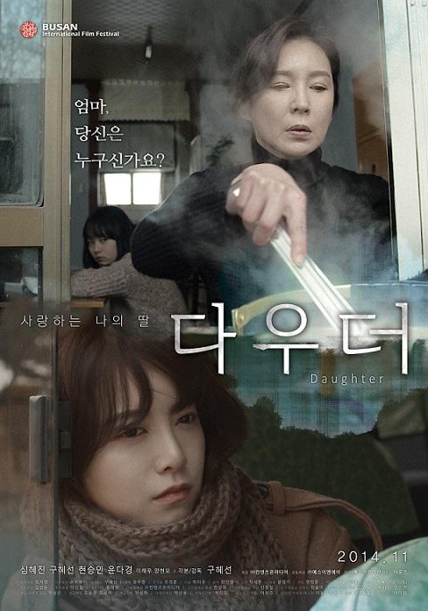 دانلود فیلم کره ای Daughter