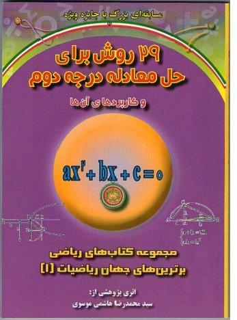 کتاب - ۲۹ روش برای حل معادله درجه دوم