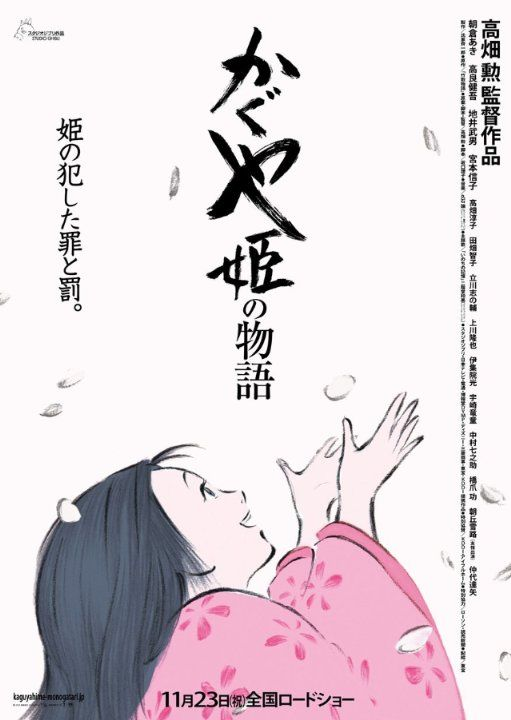 دانلود انیمیشن The Tale of The Princess Kaguya