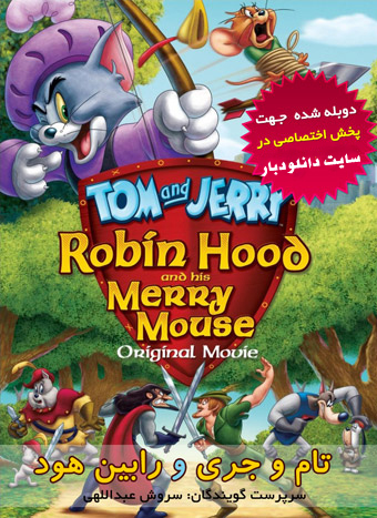 دوبله فارسی انیمیشن تام و جری و رابین هود – Tom And Jery And Robin Hood 2012+دانلود