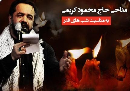 دانلود مداحی حاج محمود کریمی شهادت حضرت علی (ع) و شبهای قدر
